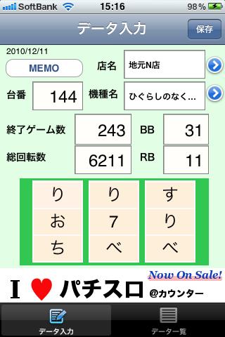 Screenshot 下見de朝一